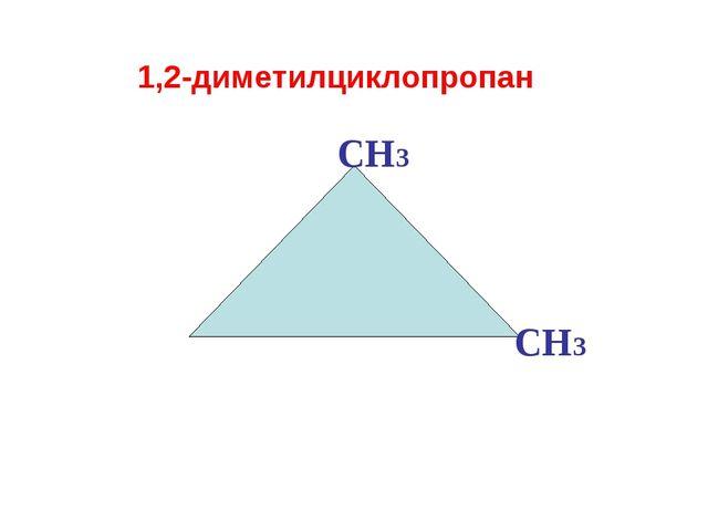 1,2-диметилциклопропан CH3 CH3