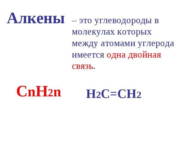 Алкены – это углеводороды в молекулах которых между атомами углерода имеется...