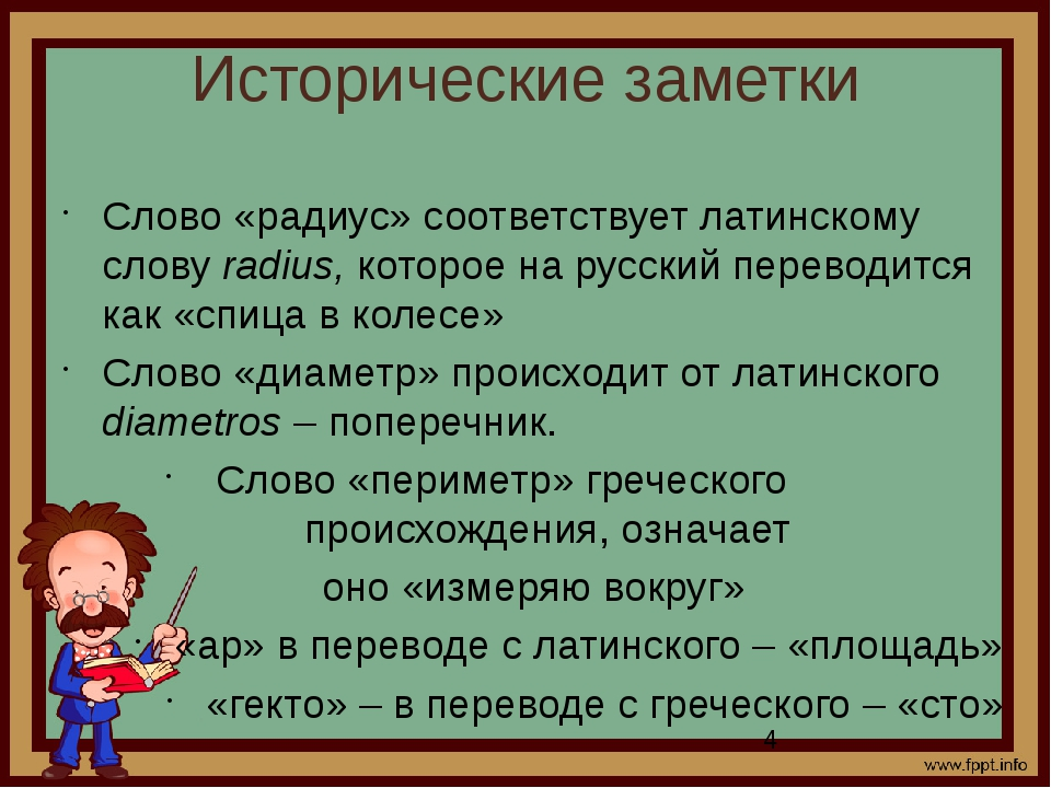 Исторические заметки Слово «радиус» соответствует латинскому слову radius, ко...