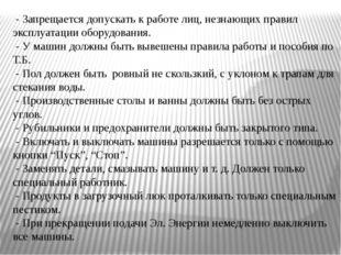 - Запрещается допускать к работе лиц, незнающих правил эксплуатации оборудов