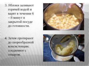 3. Яблоки заливают горячей водой и варят в течении 6 – 8 минут в закрытой пос