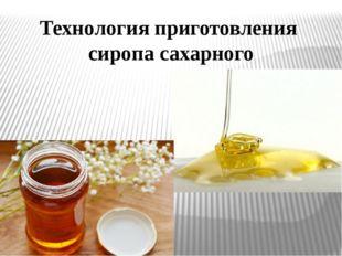 Технология приготовления сиропа сахарного