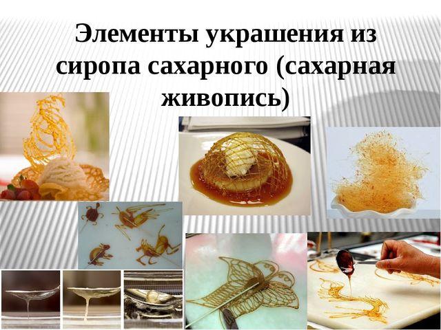 Элементы украшения из сиропа сахарного (сахарная живопись)