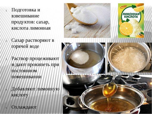 Подготовка и взвешивание продуктов: сахар, кислота лимонная Сахар растворяют...