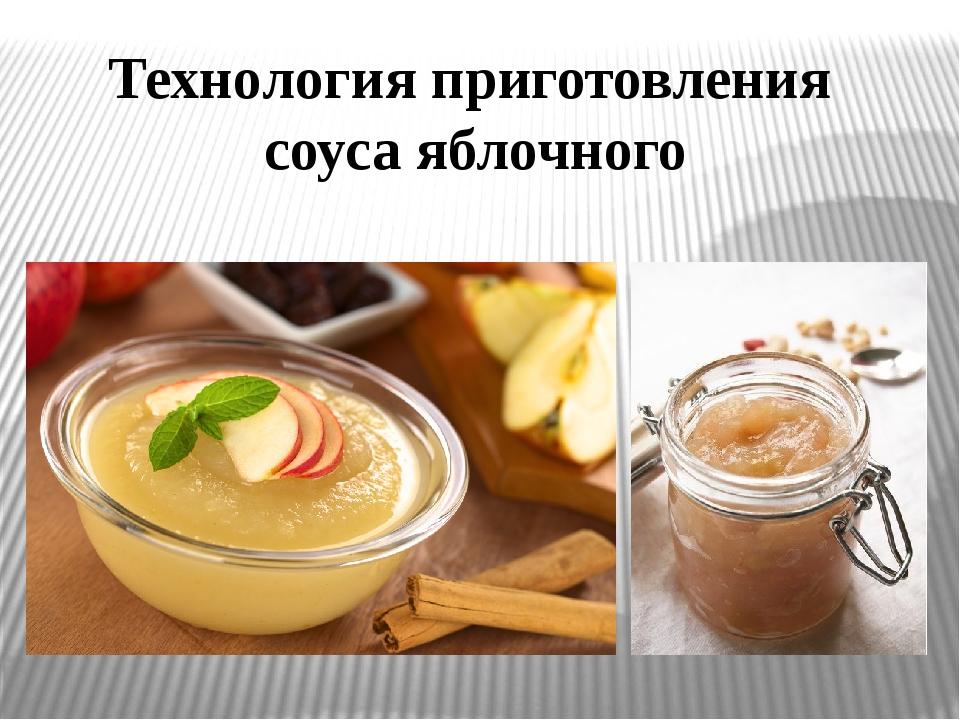 Технология приготовления соуса яблочного