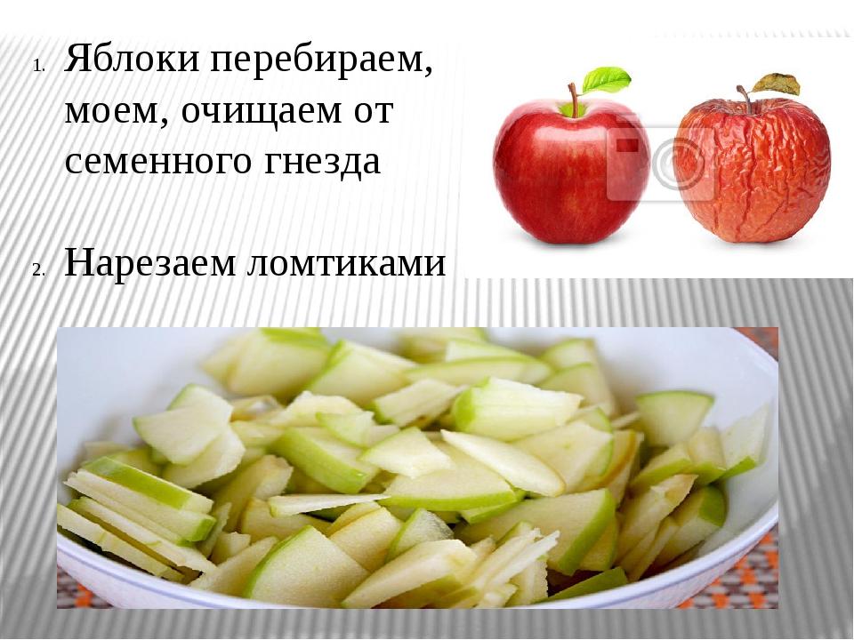 Яблоки перебираем, моем, очищаем от семенного гнезда Нарезаем ломтиками