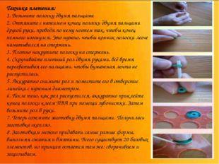 Техника плетения: 1. Возьмите полоску двумя пальцами 2. Оттяните с нажимом ко