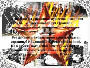 День Победы - праздник мужества и величия народа, это день окончания стра