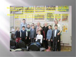 Михаил Андриянович активно участвует в общественной работе, является членом