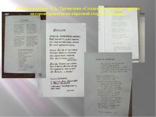 Стихи к картине П.А. Трущелева «Солдатская шинель» других авторов(хранятся на