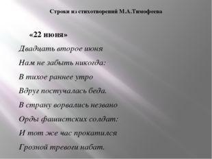 Строки из стихотворений М.А.Тимофеева «22 июня» Двадцать второе июня Нам не з