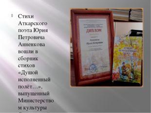 Стихи Аткарского поэта Юрия Петровича Анненкова вошли в сборник стихов «Душо