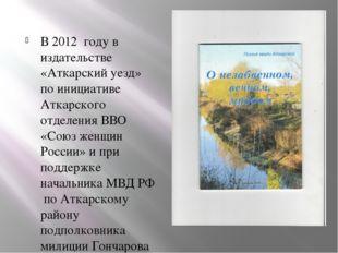 В 2012 году в издательстве «Аткарский уезд» по инициативе Аткарского отделен