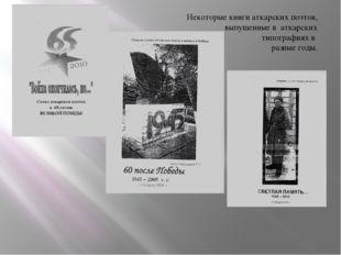 Некоторые книги аткарских поэтов, выпущенные в аткарских типографиях в разны