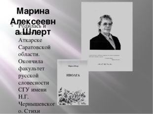 Марина Алексеевна Шлерт Родилась и живёт в г. Аткарске Саратовской области. О