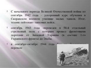 С начального периода Великой Отечественной войны по сентябрь 1942 года – уск