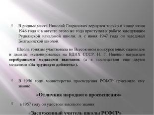 В родные места Николай Гаврилович вернулся только в конце июня 1946 года и в