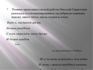 Помимо преподавательской работы Николай Гаврилович увлекался коллекционирова