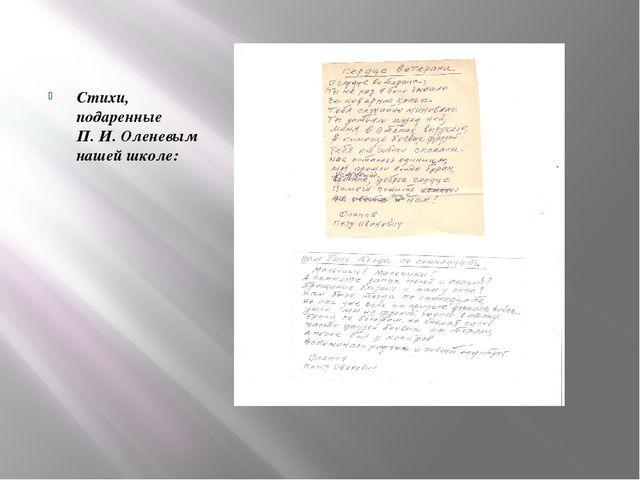 Стихи, подаренные П. И. Оленевым нашей школе: