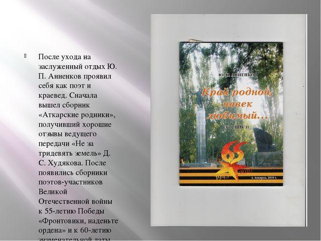 После ухода на заслуженный отдых Ю. П. Анненков проявил себя как поэт и крае...