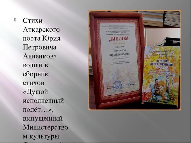 Стихи Аткарского поэта Юрия Петровича Анненкова вошли в сборник стихов «Душо...