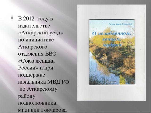 В 2012 году в издательстве «Аткарский уезд» по инициативе Аткарского отделен...