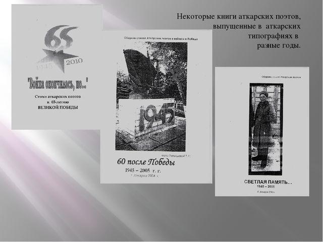 Некоторые книги аткарских поэтов, выпущенные в аткарских типографиях в разны...