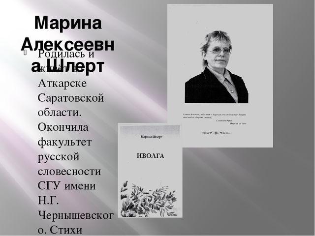 Марина Алексеевна Шлерт Родилась и живёт в г. Аткарске Саратовской области. О...