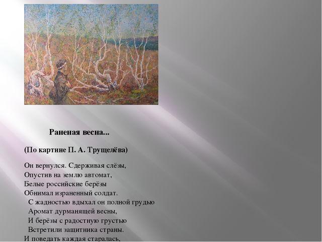 Раненая весна... (По картине П. А. Трущелёва) Он вернулся. Сдерживая слёзы,...