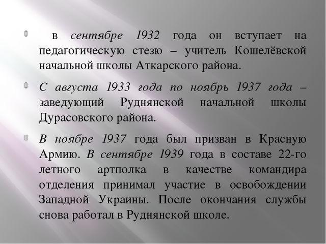 в сентябре 1932 года он вступает на педагогическую стезю – учитель Кошелёвск...