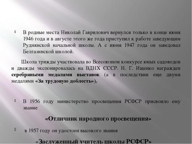 В родные места Николай Гаврилович вернулся только в конце июня 1946 года и в...