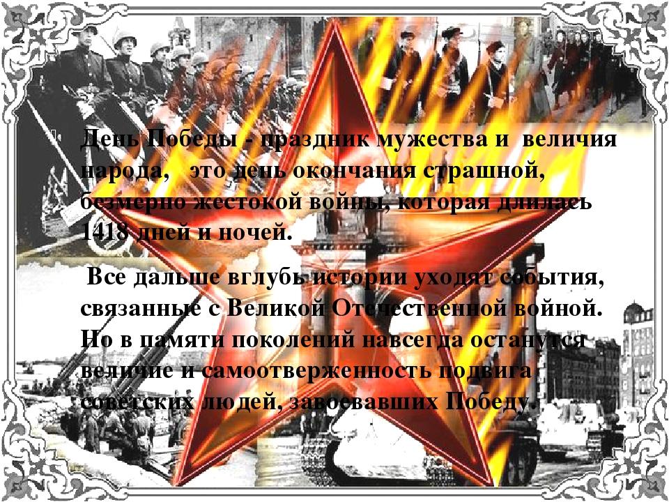 День Победы - праздник мужества и величия народа, это день окончания стра...