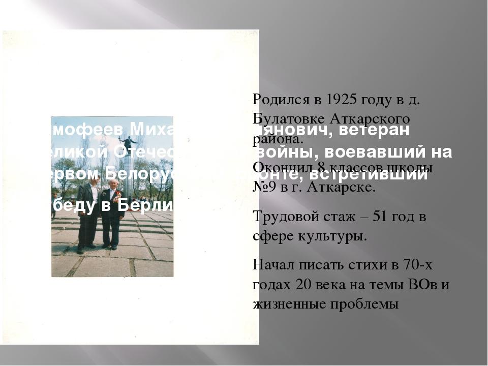 Тимофеев Михаил Андриянович, ветеран Великой Отечественной войны, воевавший...
