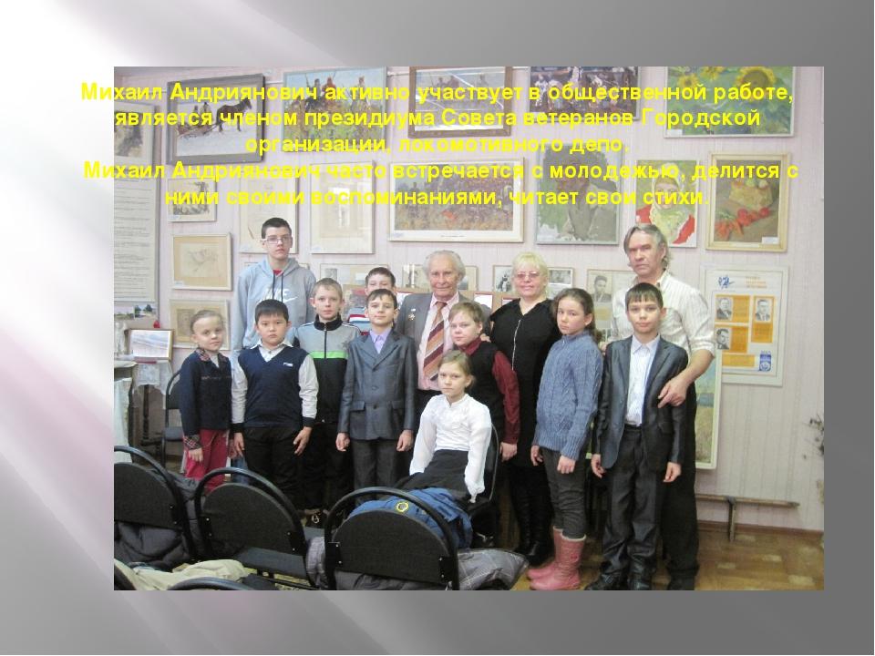 Михаил Андриянович активно участвует в общественной работе, является членом...