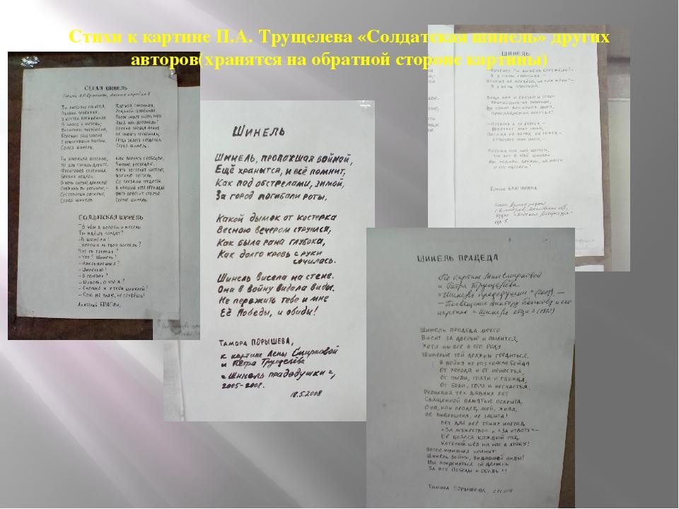 Стихи к картине П.А. Трущелева «Солдатская шинель» других авторов(хранятся на...
