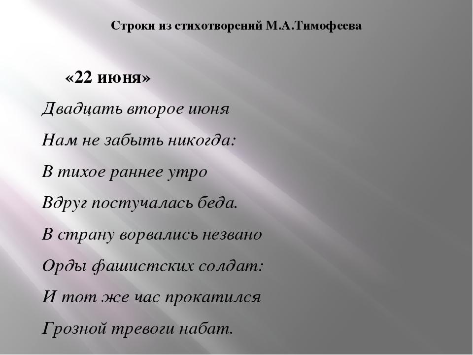 Строки из стихотворений М.А.Тимофеева «22 июня» Двадцать второе июня Нам не з...
