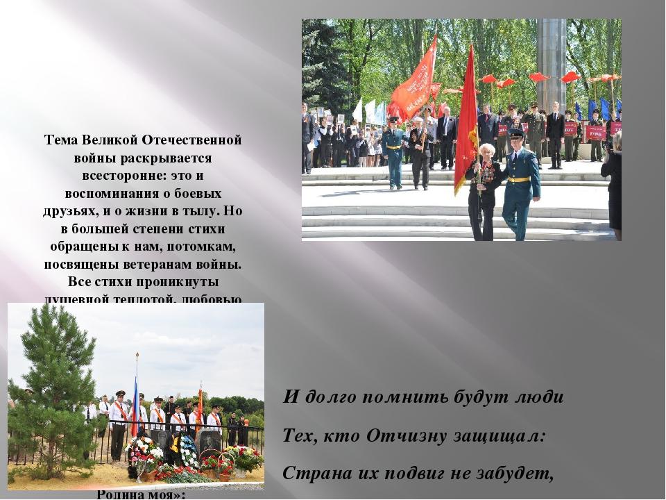 Тема Великой Отечественной войны раскрывается всесторонне: это и воспоминани...
