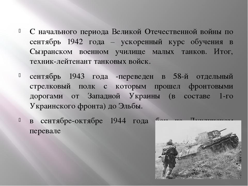 С начального периода Великой Отечественной войны по сентябрь 1942 года – уск...