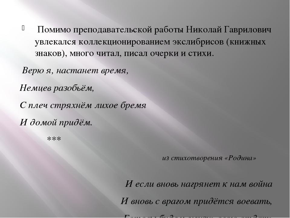 Помимо преподавательской работы Николай Гаврилович увлекался коллекционирова...