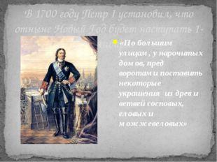 В 1700 году Петр І установил, что отныне Новый Год будет наступать 1-го январ