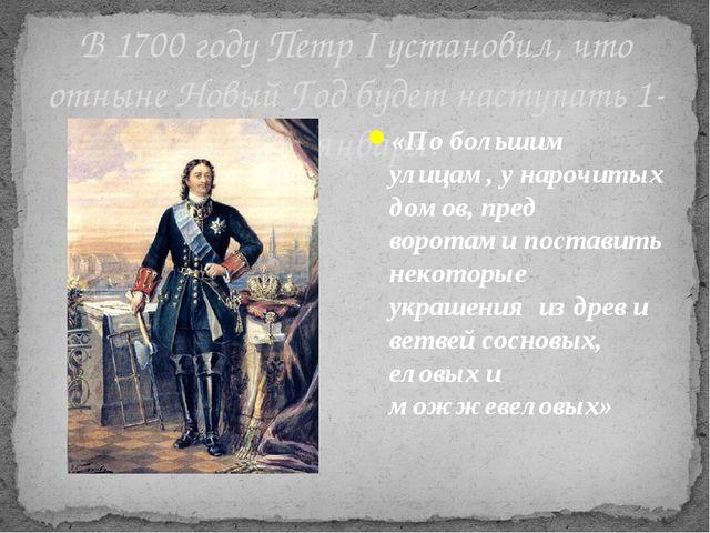 В 1700 году Петр І установил, что отныне Новый Год будет наступать 1-го январ...