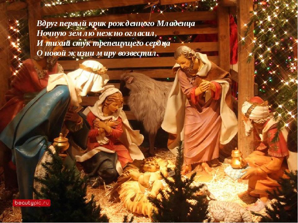 Вдруг первый крик рожденного Младенца Ночную землю нежно огласил, И тихий сту...