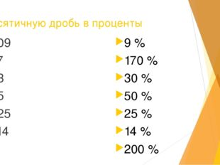 Десятичную дробь в проценты 0,09 1,7 0,3 0,5 0,25 0,14 2 9 % 170 % 30 % 50 %