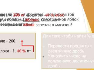 Для того чтобы найти % от числа: Перевести проценты в десятичную дробь Умнож
