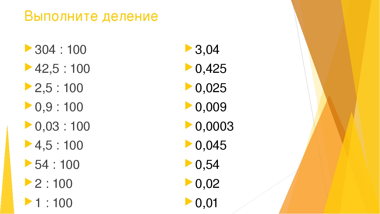 Выполните деление 304 : 100 42,5 : 100 2,5 : 100 0,9 : 100 0,03 : 100 4,5 : 1...