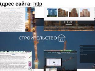 Адрес сайта: http://maiomlove04.wixsite.com/building