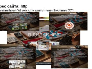 Адрес сайта: http://maiomlove04.wixsite.com/i-am-designer271