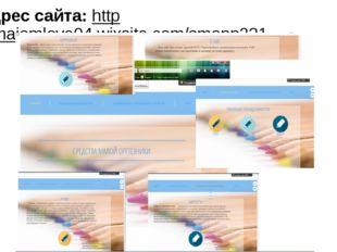 Адрес сайта: http://maiomlove04.wixsite.com/smopp321