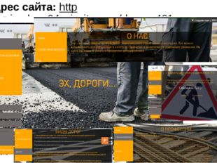 Адрес сайта: http://maiomlove04.wixsite.com/doroga401