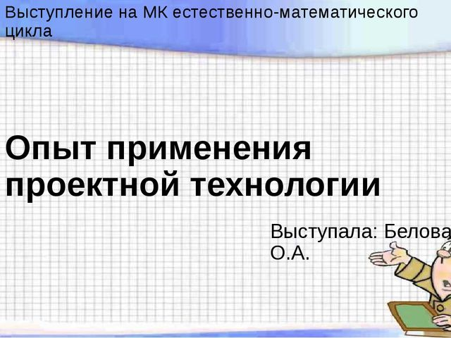 Выступление на МК естественно-математического цикла Опыт применения проектной...